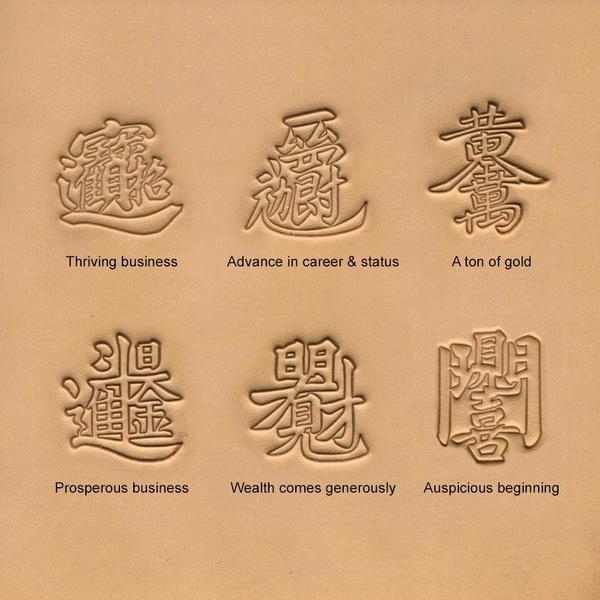 Chinese Character Stamp Set II, 26mm
